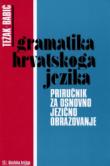 Gramatika hrvatskoga jezika : priručnik za osnovno jezično obrazovanje