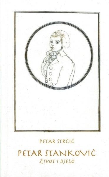Petar Stanković : život i djelo