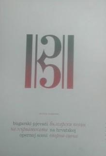 Bugarski pjevači na hrvatskoj opernoj sceni = B'lgarski pevci na h'rvatskata operna scena