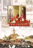 Bistrički hodočasnik : beatifikacija kardinala Alojzija Stepinca za drugoga pohoda pape Ivana Pavla II. Hrvatskoj 3. listopada 1998. u Mariji Bistrici