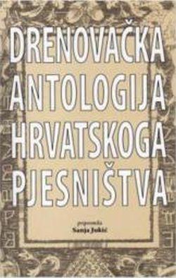 Drenovačka antologija hrvatskoga pjesništva