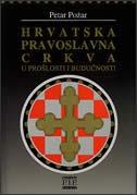 Hrvatska pravoslavna crkva u prošlosti i budućnosti
