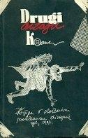 Drugi dizajn : knjiga o složenim problemima dizajna