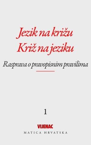 Jezik na križu / Križ na jeziku - sv.1: Rasprava o pravopisnim pravilima