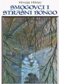 Smogovci i strašni Bongo: romančić za djevojčice i dječake, njihovu stariju braću i sestre, te za nove i stare fosile